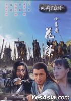 Shui Hu Ying Xiong Pu - Xiao Li Guang Hua Rong (DVD) (Taiwan Version)