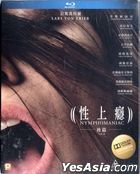 Nymphomaniac Vol. II (2013) (Blu-ray) (Hong Kong Version)