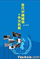 當代中國國情與外交拓展