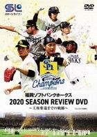 Fukuoka Softbank Hawks 2020 Season Review DVD - Oza Dakkan Made no Kiseki -  (Japan Version)