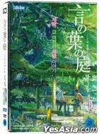 The Garden of Words (DVD) (Korea Version)
