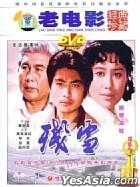 Sheng Huo Gu Shi Pian - Can Xue (DVD) (China Version)
