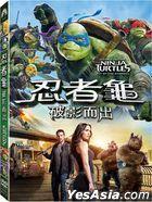 忍者龜:破影而出 (2016) (DVD) (台湾版)