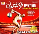 Sportier March HDCD  (China Version)