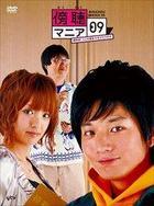 Bocho Mania 09 - Saibancho! Koko wa Choeki 4 Nen de Dousuka DVD Box (DVD) (Japan Version)