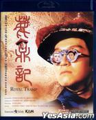 鹿鼎記 (Blu-ray) (香港版)