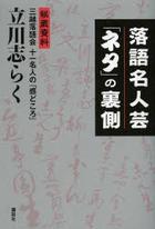 rakugo meijingei neta no uragawa hizou shiriyou mitsukoshi rakugokai jiyuuichi meijin no kandokoro