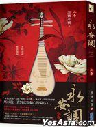 Yong An Diao (Vol. 1)
