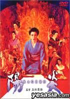 Kagerou (Japan Version)