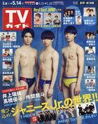 Weekly TV Guide (Nagano/Niigata Edition) 22032-05/14 2021