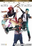 The Way We Dance (2013) (DVD) (Hong Kong Version)