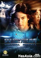 Virtual Recall (DVD) (US Version)
