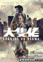 Running on Karma (DVD) (DTS) (Hong Kong Version)