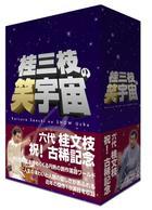 Katsura Sanshi no Shouchu DVD Box  (DVD)(日本版)