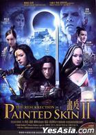 画皮II (2012) (DVD) (马来西亚版)