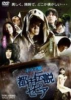 Toshidensetsu Sepia (DVD) (Japan Version)