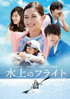 Flight on the Water (DVD) (Japan Version)