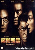Overheard 3 (2014) (DVD) (Hong Kong Version)