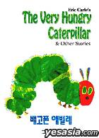 Eric Carle's The Very Hungry Caterpillar & Other Stories (Korean Version)