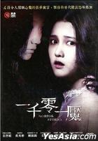 Horror Stories (2012) (DVD) (Taiwan Version)
