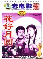 花好月圆 (DVD) (中国版)