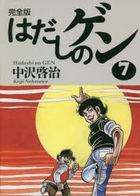 hadashi no gen 7 7 kanzemban