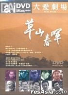 Cao Shan Chun Hui (Ep.1-56) (End) (Taiwan Version)