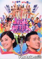 The Midas Touch (2013) (DVD) (Taiwan Version)