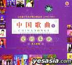 China Songs  9 Aide Feng Xian  Ming Ren Ming Chang (China Version)