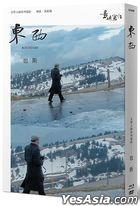 The Inspired Island II: Boundary (2015) (Blu-ray + DVD + Book) (English Subtitled) (Taiwan Version)