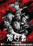 Undercover Punch and Gun (2019) (DVD) (Hong Kong Version)
