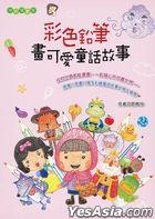 Shen Qi Hui Hua Wu _ Cai Se Qian Bi Hua Ke Ai Tong Hua Gu Shi