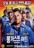 The Longest Yard (Korean Version)
