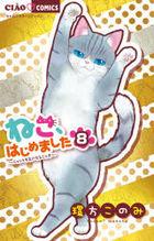 Neko Hajimemashita 8