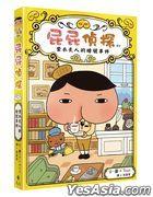 Pi Pi Zhen Tan Du Ben : Zi Yi Fu Ren De An Hao Shi Jian