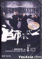 一代宗師 (2013) (DVD) (雙碟版) (2018再版) (香港版)