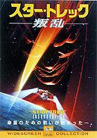 STAR TREK INSURRECTION (Japan Version)