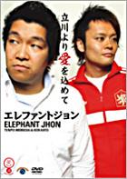 Elephant John - Tachikawa yori Ai wo Komete (DVD) (Japan Version)