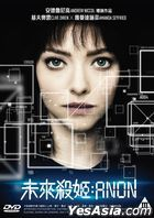 Anon (2018) (DVD) (Hong Kong Version)