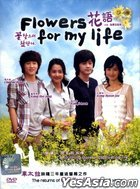 Flowers For My Life (DVD) (End) (Multi-audio) (English Subtitled) (KBS TV Drama) (Malaysia Version)