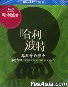 哈利波特:凤凰会的密令 (2007) (Blu-ray) (幻彩版) (台湾版)