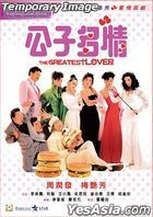 The Greatest Lover (1988) (Blu-ray) (Hong Kong Version)