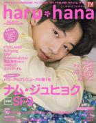 haru*hana vol.060(2019MAY & JUNE): パワーアップリニューアル第1号!ナム・ジュヒョク SF9 FTISLAND N.Flying チソン / TOKYO NEWS MOOK 通巻792号