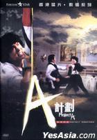 A计划 (1983) (DVD) (数码修复) (香港版)