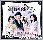The Charm Beneath (VCD) (Part II) (End) (TVB Drama)