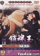 Return Of The Dead (DVD) (Taiwan Version)