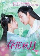 Love Better Than Immortality (DVD) (Box 1) (Japan Version)
