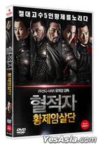 The Guillotines (DVD) (Korea Version)