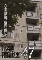 Shinrei Yami Doga 47 (DVD) (Japan Version)