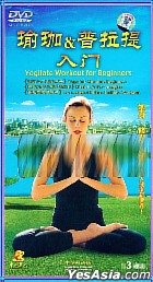 Yogilate Workout For Beginners (DVD) (China Version)